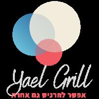 yael grill final dark logo